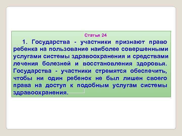 Статья 24  1. Государства - участники признают право ребенка