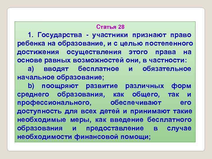 Статья 28  1. Государства - участники признают право ребенка