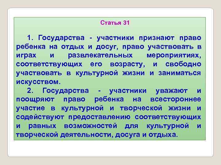 Статья 31 1. Государства - участники признают право ребенка на