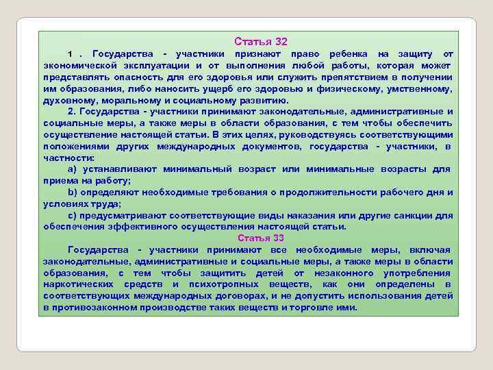 Статья 32 1.  Государства - участники признают