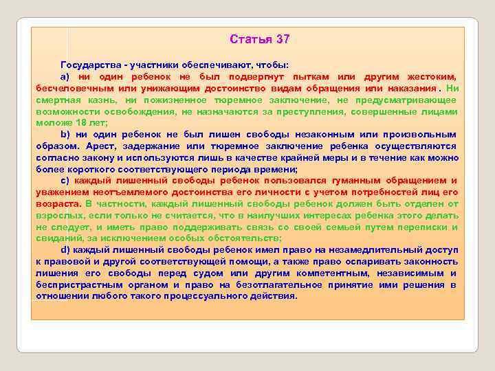 Статья 37  Государства - участники обеспечивают,