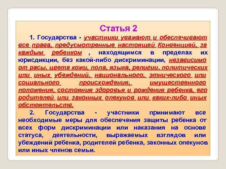 Статья 2  1. Государства - участники уважают и обеспечивают
