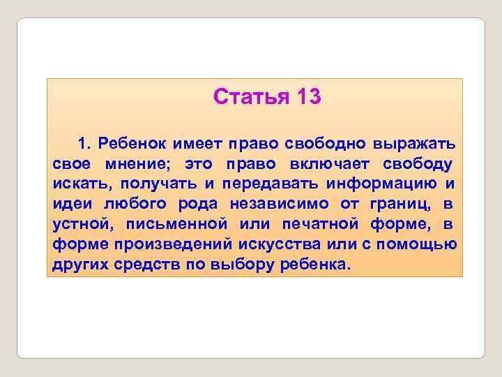 Статья 13 1. Ребенок имеет право свободно выражать свое мнение; это