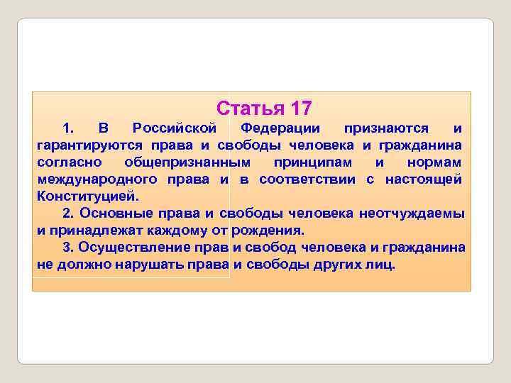 Статья 17 1.  В  Российской  Федерации