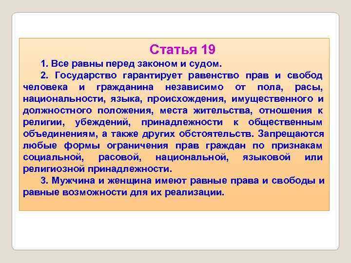 Статья 19  1. Все равны перед законом и судом.