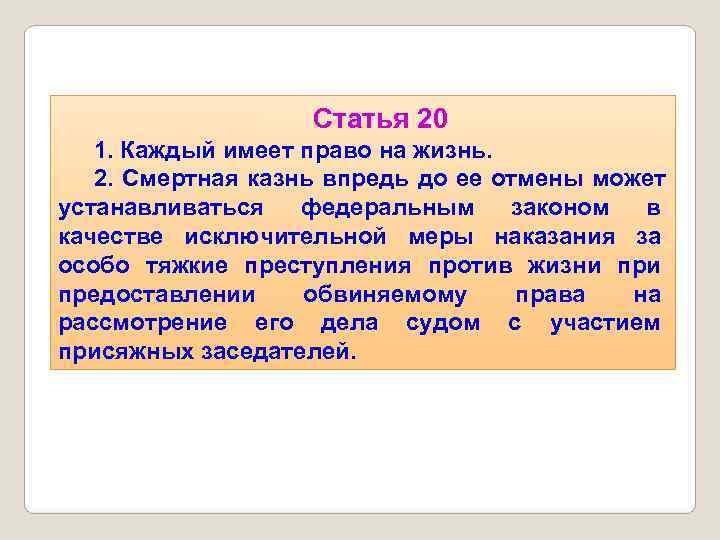 Статья 20  1. Каждый имеет право на жизнь. 2.