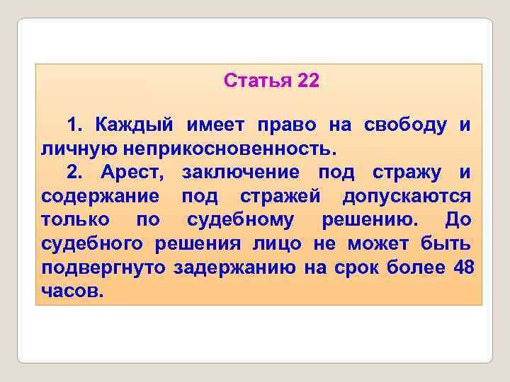 Статья 22  1. Каждый имеет право на свободу и