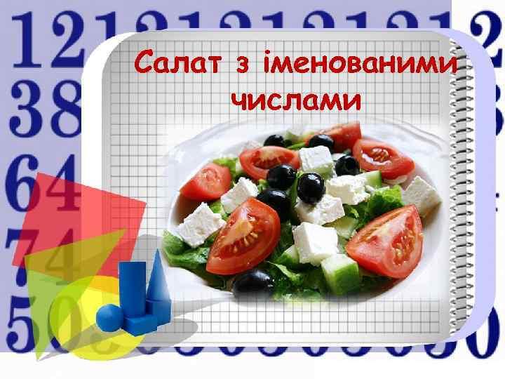 Салат з іменованими  числами