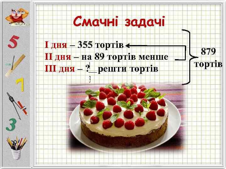 Смачні задачі І дня – 355 тортів ІІ дня – на 89 тортів