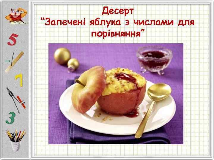 """Десерт """"Запечені яблука з числами для  порівняння"""""""
