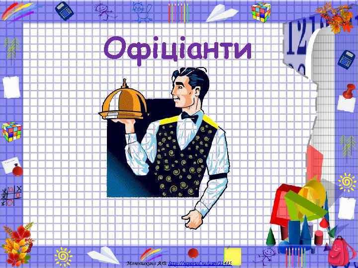 Офіціанти Матюшкина А. В. http: //nsportal. ru/user/33485