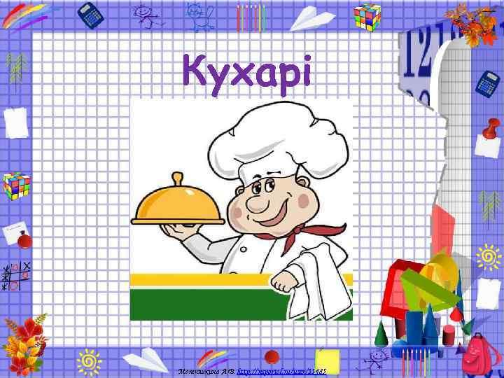 Кухарі Матюшкина А. В. http: //nsportal. ru/user/33485