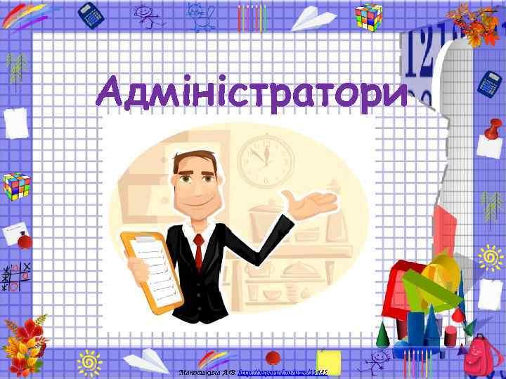 Адміністратори  Матюшкина А. В. http: //nsportal. ru/user/33485