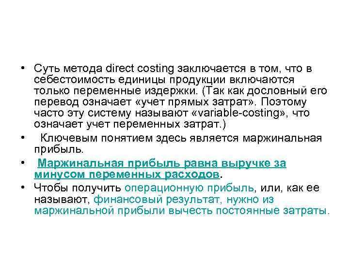 • Суть метода direct costing заключается в том, что в  себестоимость единицы