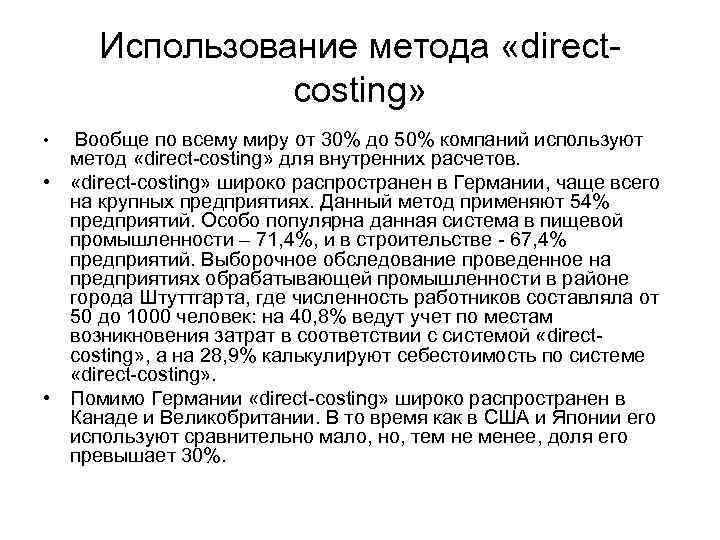 Использование метода «direct-    costing»  •  Вообще по всему