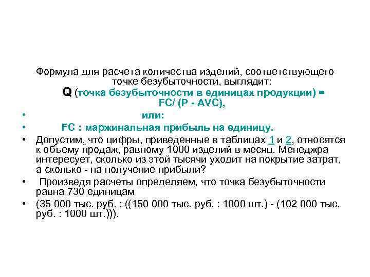 Формула для расчета количества изделий, соответствующего     точке безубыточности,