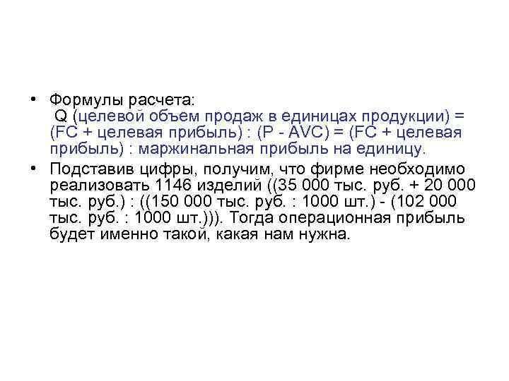 • Формулы расчета: Q (целевой объем продаж в единицах продукции) =  (FC