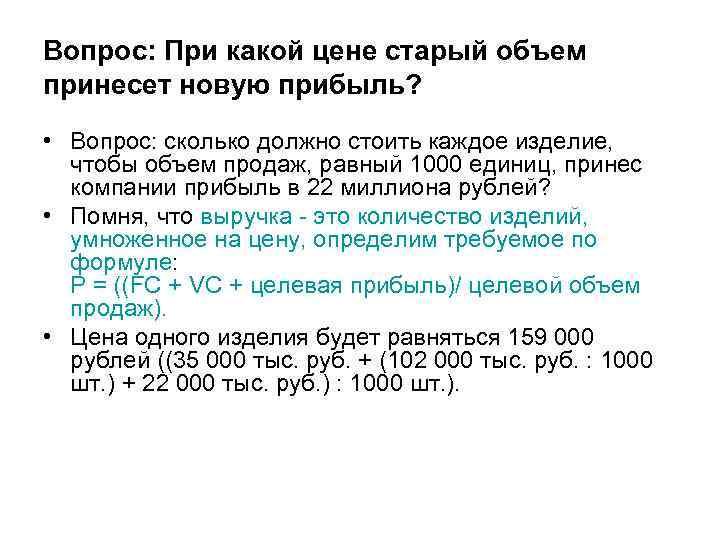 Вопрос: При какой цене старый объем принесет новую прибыль?  • Вопрос: сколько должно