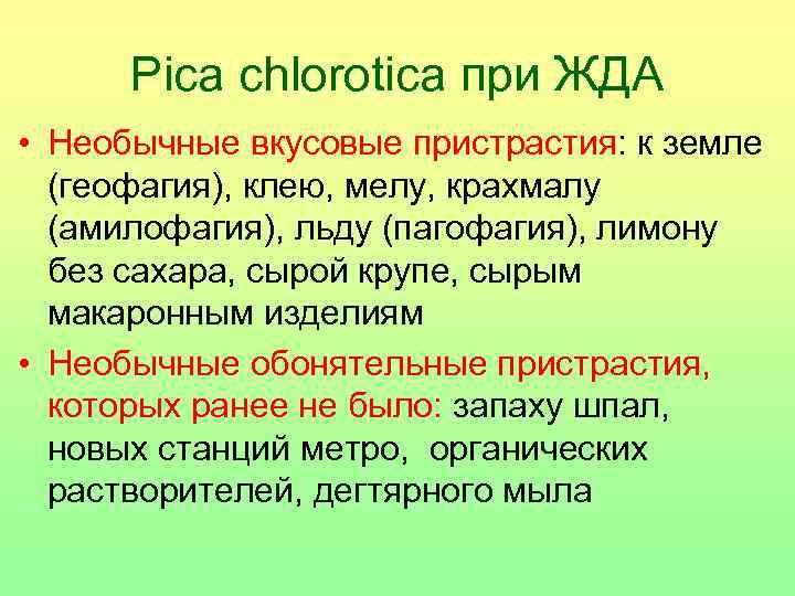 Pica chlorotica при ЖДА • Необычные вкусовые пристрастия: к земле  (геофагия), клею,