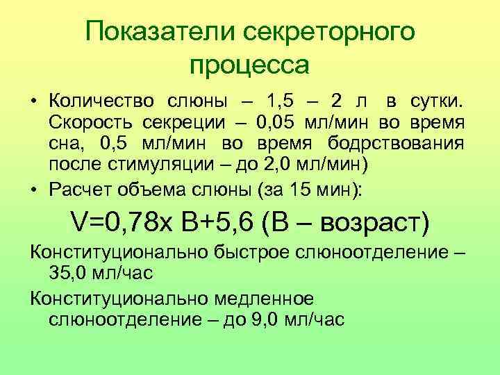 Показатели секреторного    процесса • Количество слюны – 1, 5 –