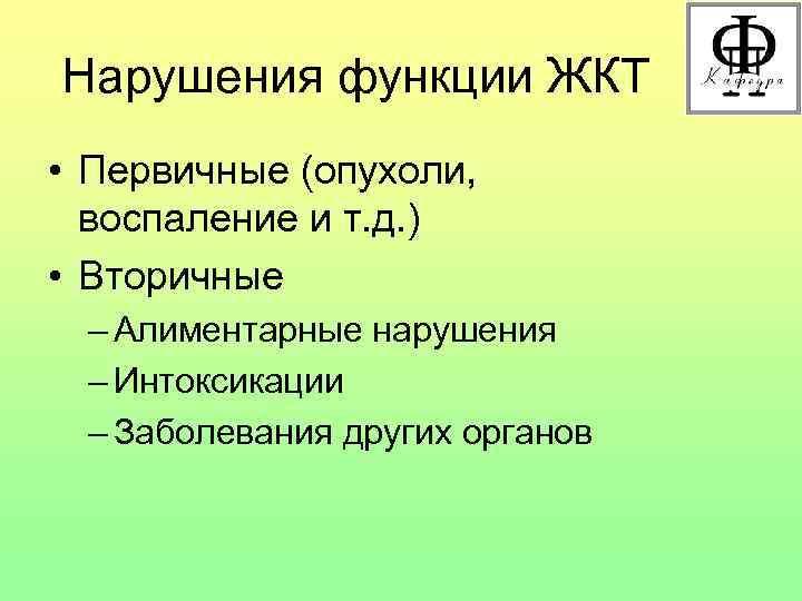 Нарушения функции ЖКТ • Первичные (опухоли, воспаление и т. д. ) • Вторичные