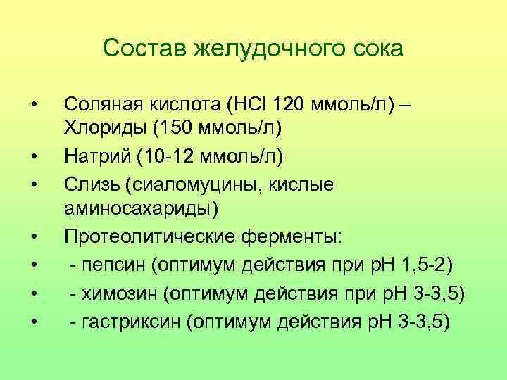 Состав желудочного сока  •  Соляная кислота (HCl 120 ммоль/л) –