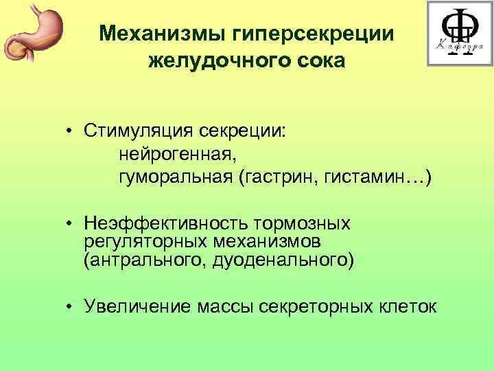 Механизмы гиперсекреции   желудочного сока  • Стимуляция секреции:  нейрогенная,