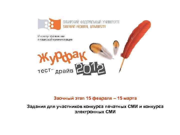 Заочный этап 15 февраля – 15 марта Задания для участников конкурса