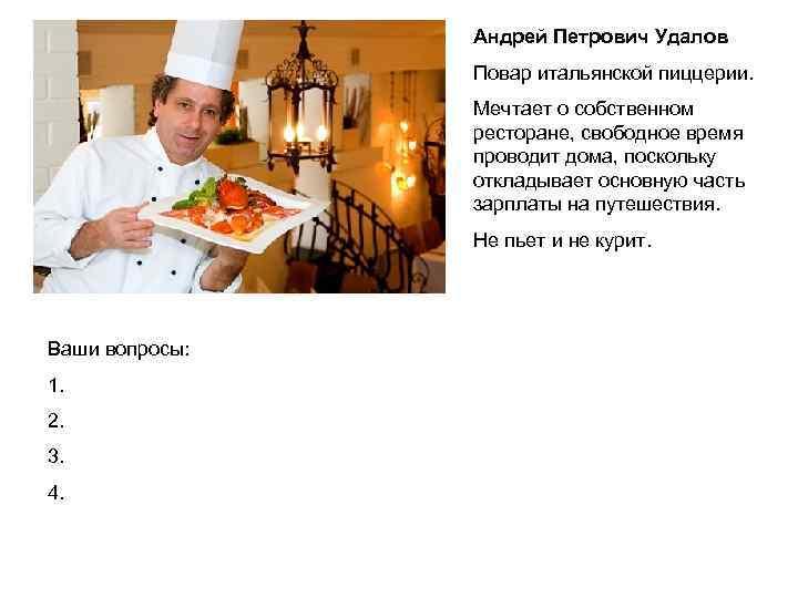 Андрей Петрович Удалов   Повар итальянской пиццерии.