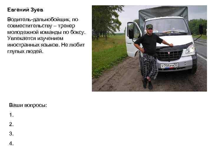 Евгений Зуев Водитель-дальнобойщик, по совместительству – тренер молодежной команды по боксу. Увлекается изучением иностранных