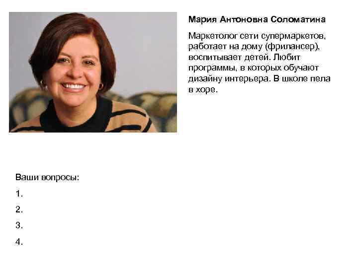 Мария Антоновна Соломатина   Маркетолог сети супермаркетов,