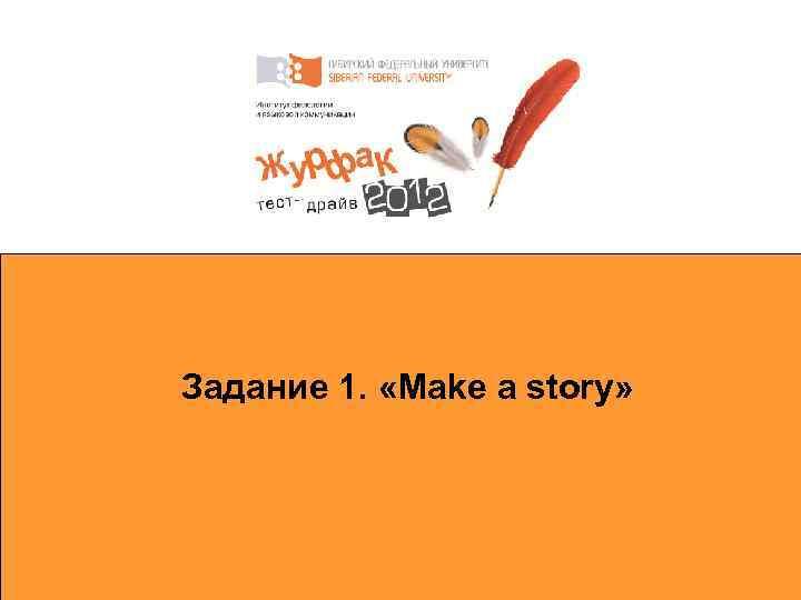 Задание 1.  «Make a story»