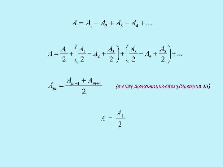 (в силу монотонности убывания m)
