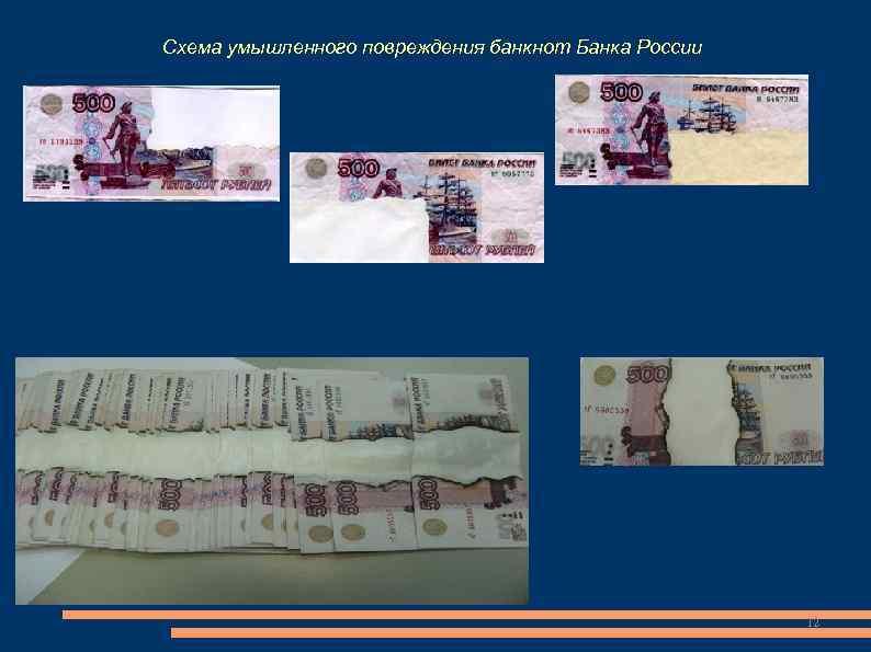 Схема умышленного повреждения банкнот Банка России      12