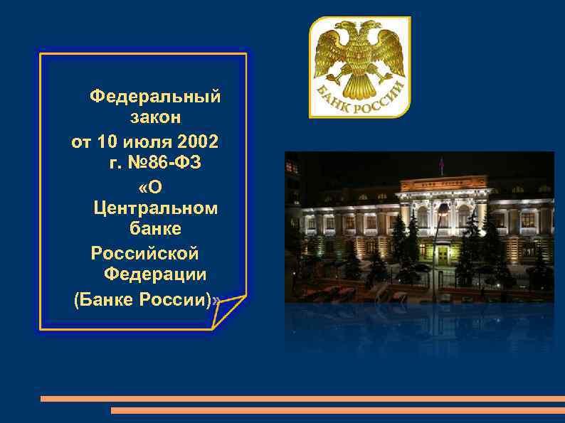 Федеральный  закон от 10 июля 2002 г. № 86 -ФЗ