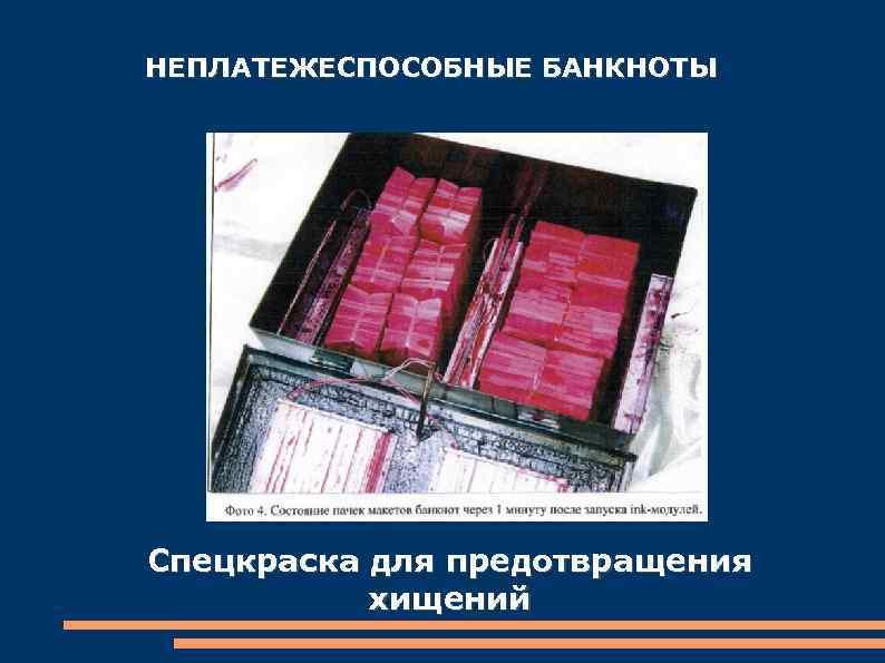 НЕПЛАТЕЖЕСПОСОБНЫЕ БАНКНОТЫ Спецкраска для предотвращения  хищений