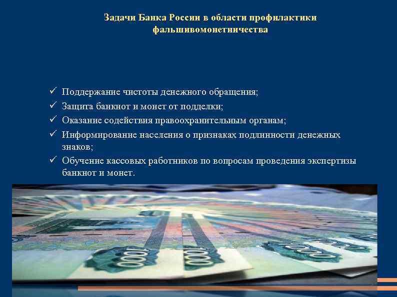 Задачи Банка России в области профилактики     фальшивомонетничества