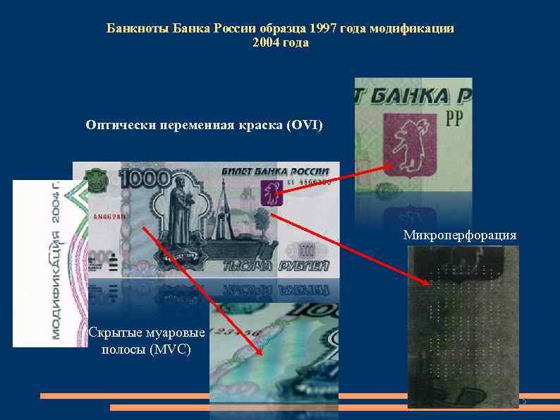 Банкноты Банка России образца 1997 года модификации    2004 года Оптически