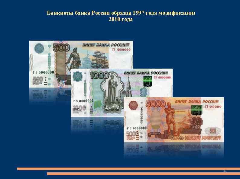 Банкноты банка России образца 1997 года модификации     2010 года