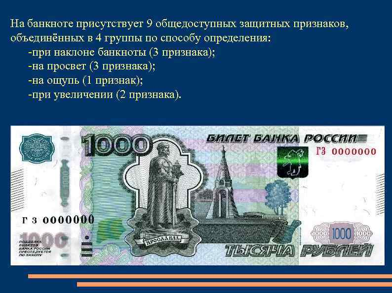 На банкноте присутствует 9 общедоступных защитных признаков, объединённых в 4 группы по способу определения: