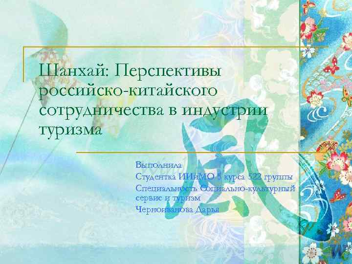 Шанхай: Перспективы российско-китайского сотрудничества в индустрии туризма  Выполнила  Студентка ИИи. МО 5