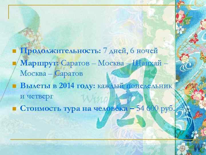 n  Продолжительность: 7 дней, 6 ночей n  Маршрут: Саратов – Москва –