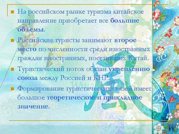 n  На российском рынке туризма китайское направление приобретает все большие объемы. n