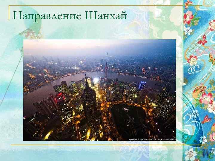 Направление Шанхай