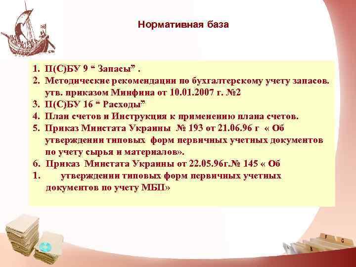 """Нормативная база  1. П(С)БУ 9 """" Запасы"""". 2."""