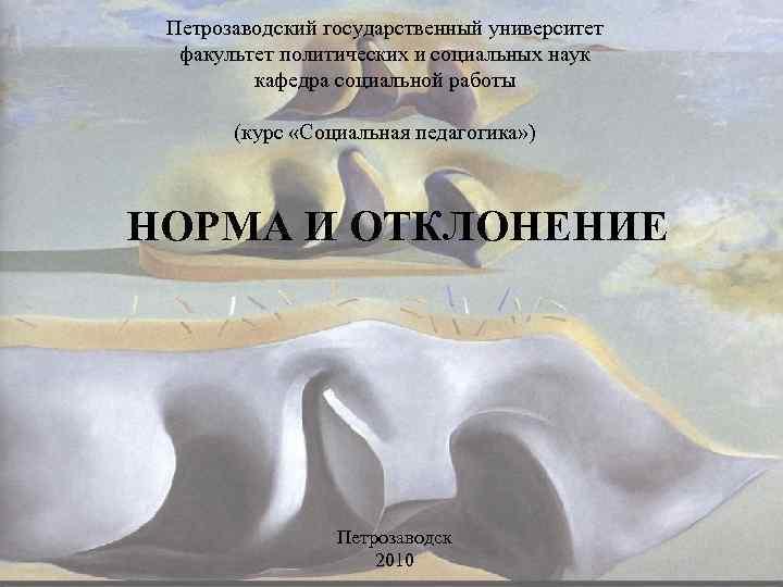 Петрозаводский государственный университет  факультет политических и социальных наук   кафедра социальной