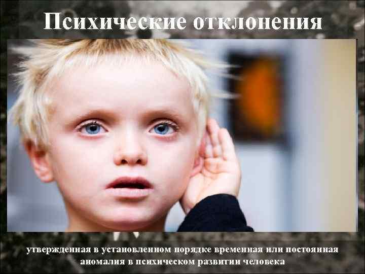 Психические отклонения утвержденная в установленном порядке временная или постоянная  аномалия в