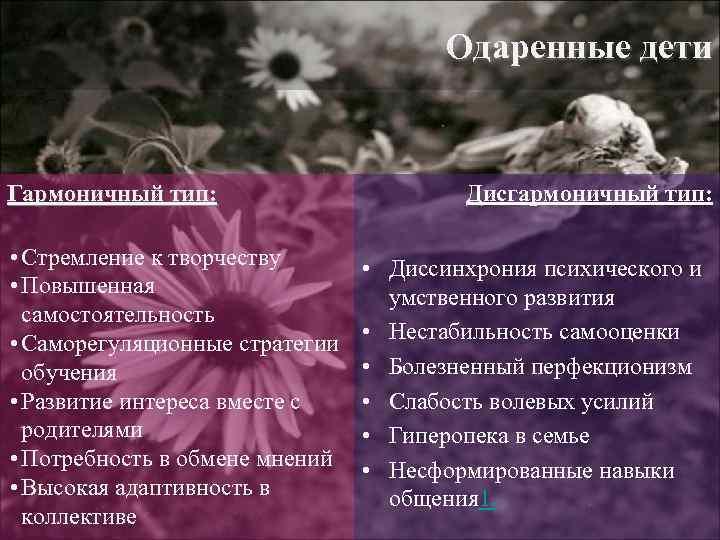 Одаренные дети  Гармоничный тип: