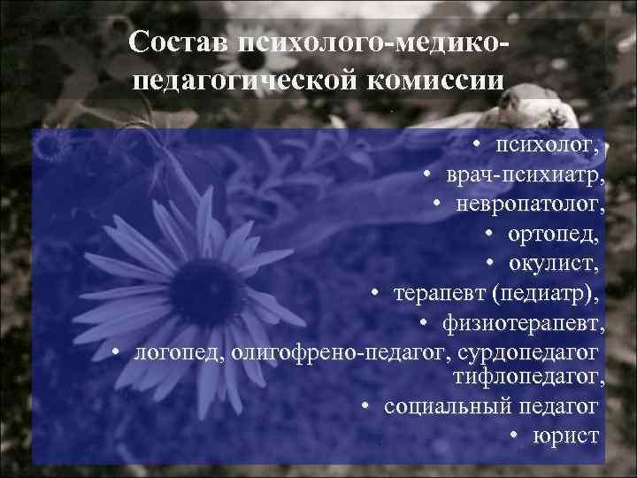 Состав психолого-медико- педагогической комиссии      • психолог,