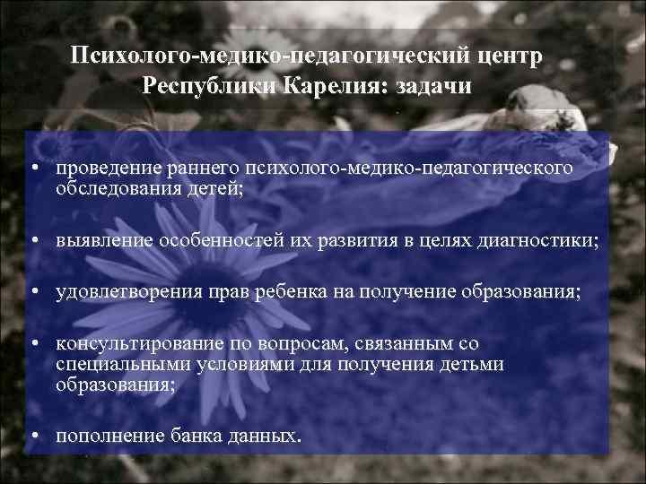 Психолого-медико-педагогический центр   Республики Карелия: задачи  • проведение раннего психолого-медико-педагогического